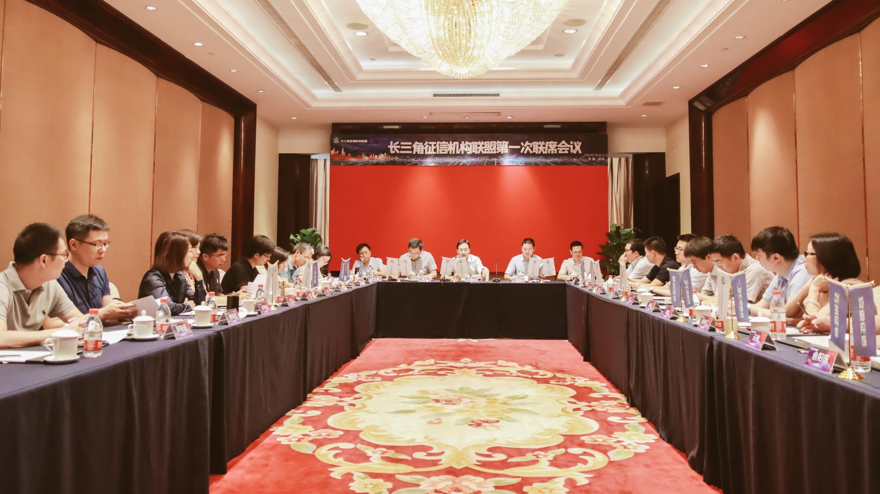 长三角征信机构联盟第一次联席会议