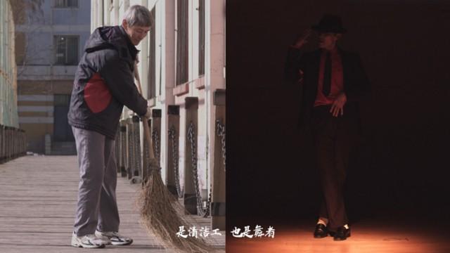 56岁的王世金,在沈阳音乐学院当环卫工人,工作之余自学舞蹈执着练习,终于登上了《出彩中国人》的舞台。