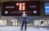图为英特尔公司全球副总裁兼中国区总裁 杨旭。