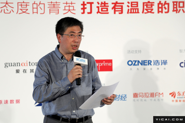 中国中坚力量-中国职业菁英计划,是2014年由第一财经率先发起,面向中国职业、职场领域,针对中国职业菁英人群,审视中国职业价值观、精神状态、发展前景及职场环境,树立中国职业菁英榜样、职场楷模,推动社会、企业给予职场菁英更多关怀和实际帮助的大型公益项目。图为中智上海经济技术合作公司总经理单为民致辞。