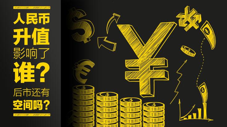 【首席问答】人民币今年累升5%,都影响了谁?