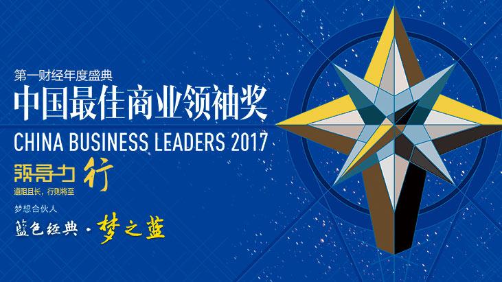 年度重磅!2017第一财经中国最佳商业领袖奖即将揭晓