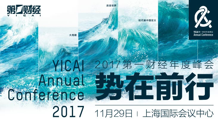 势在前行·2017第一财经年度峰会,与财经大咖面对面!