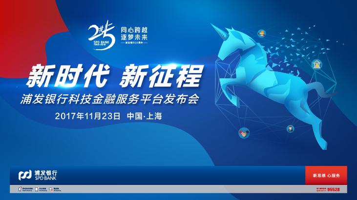 新时代 新征程 浦发银行科技金融服务平台发布会