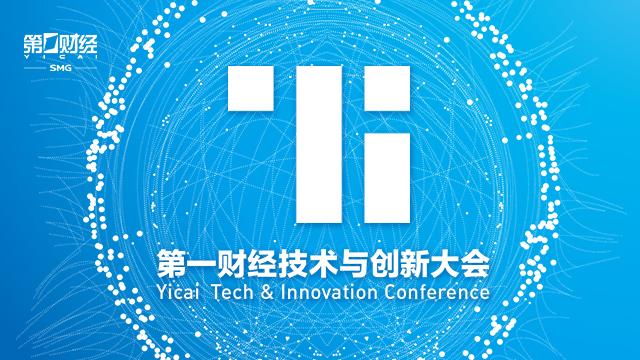 让未来发生 2018第一财经技术与创新大会