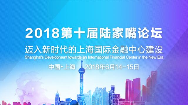 聚焦2018第十届陆家嘴论坛