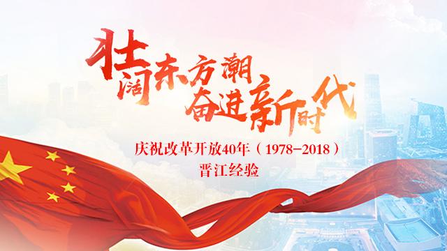 庆祝改革开放40年之晋江经验