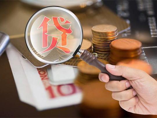 银保监会首次解读无还本续贷:不是不还本,重点是续贷