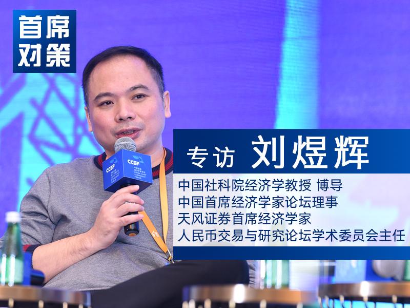 專訪劉煜輝 :投資看趨勢,時間變慢、人口變老、人心思安