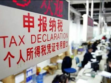 個稅起征點今起提至5000元,上海稅務回答了這10個熱點