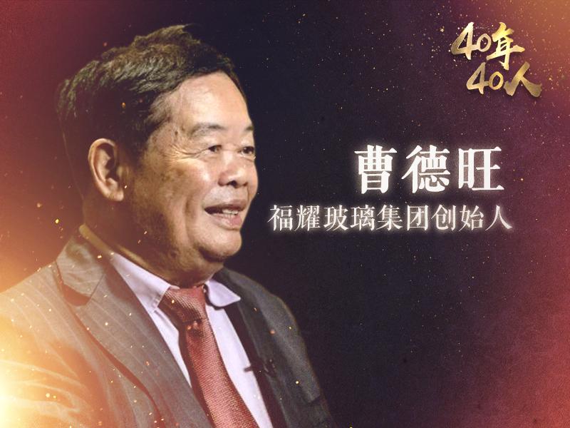 福耀创始人曹德旺:不忘初心 打造属于国人的汽车玻璃丨40年40人