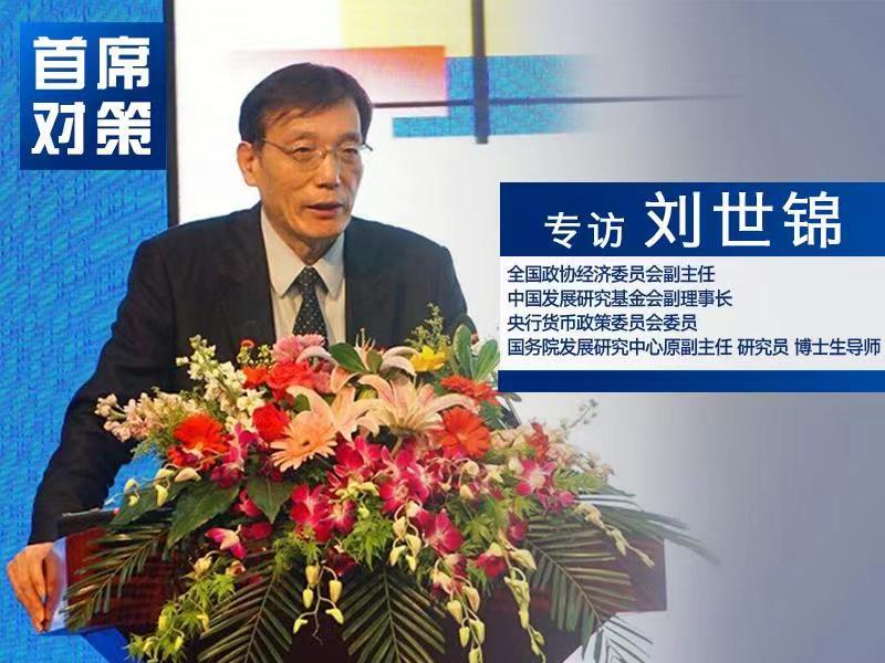 首席对策 ▏专访刘世锦:以高标准市场经济推动高质量发展