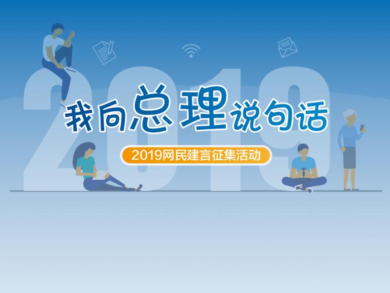 """2019""""我向总理说句话""""网民建言征集活动"""