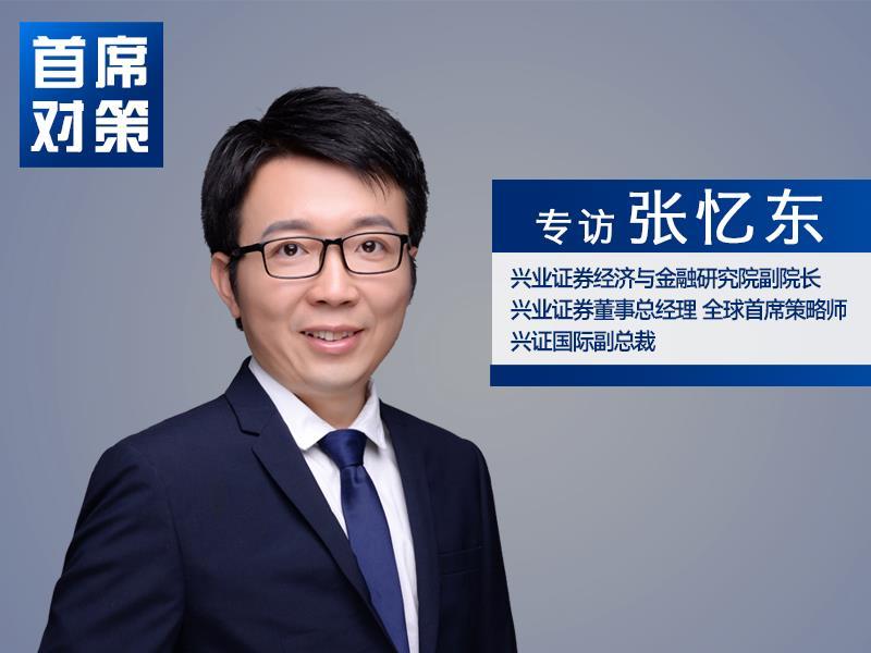 首席对策|专访张忆东:2019投资最看好中资美元债和可转债