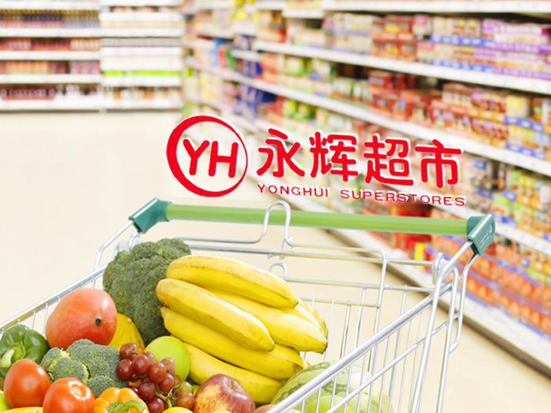 永辉超市:逆袭成就的百亿零售帝国丨行业奔跑者