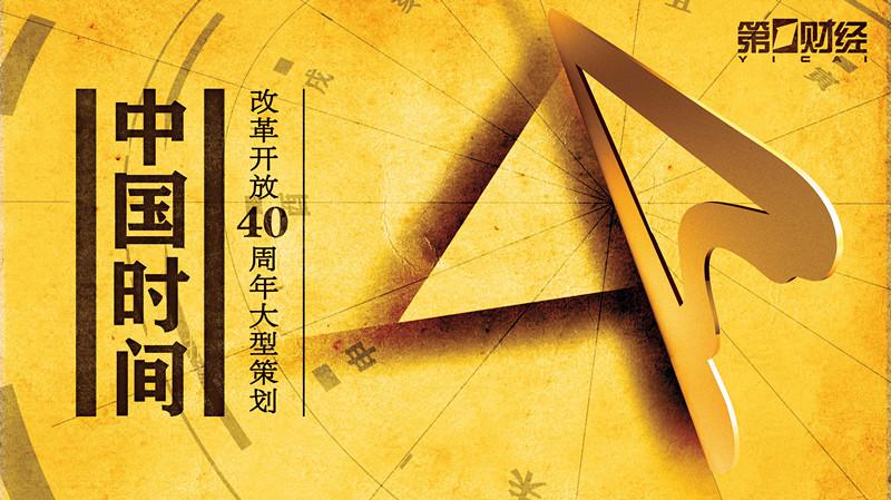 中国时间·改革开放40周年庆祝特辑