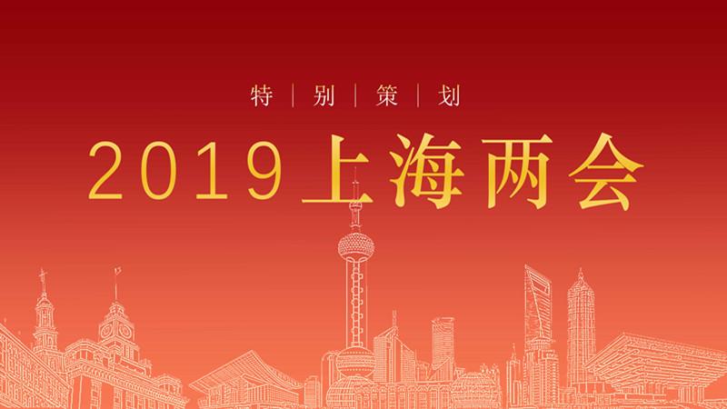 2019上海两会特别报道