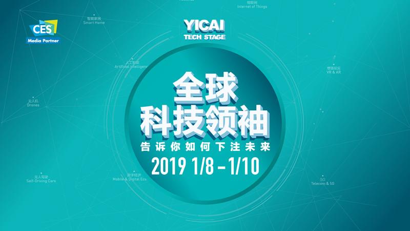 2019 CES国际消费电子展
