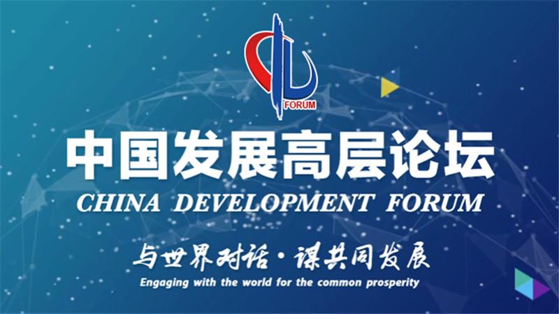 2019年中国发展高层论坛