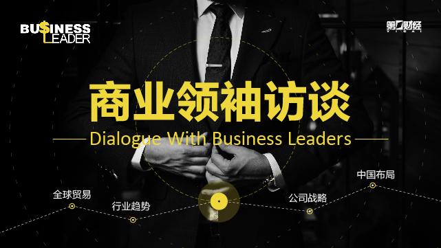 第一财经丨商业领袖访谈
