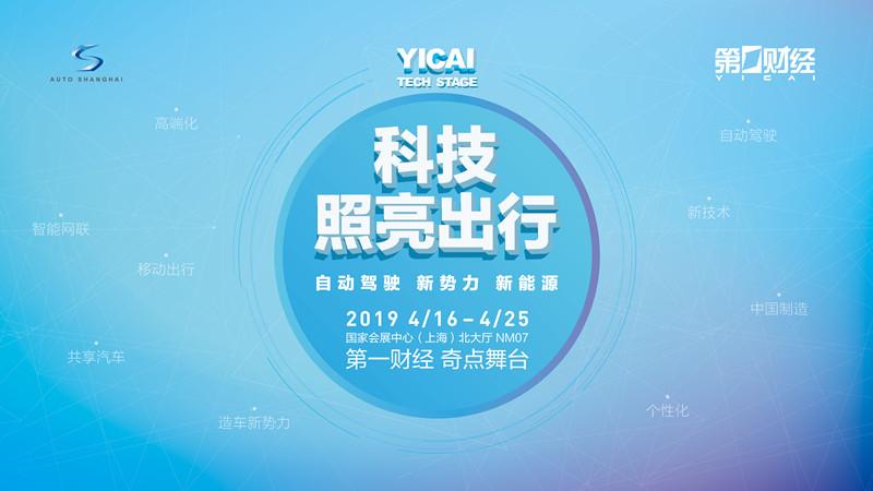 直击第十八届上海国际车展