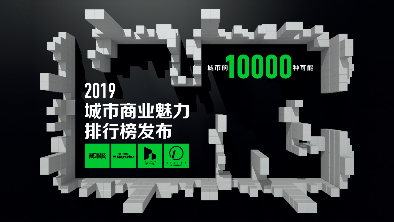 2019新一线城市排行榜