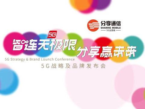 """直播丨分享通信发布""""智联无极限 分享赢未来 """"5G战略计划"""