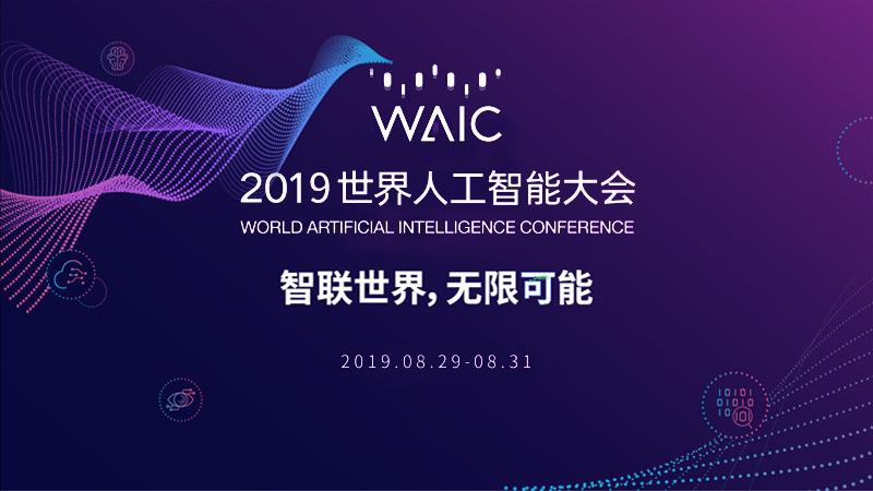 2019世界人工智能大会:智联世界,无限可能