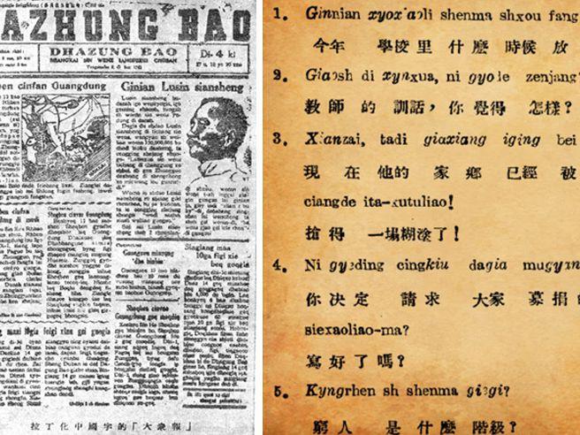"""普通话如何在短短百年中成为""""国家的声音"""""""