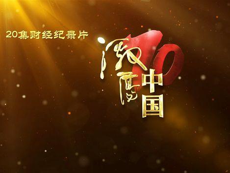 激荡中国第十二集:汽车时代