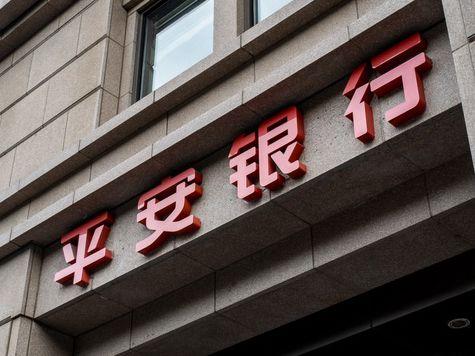 """独家   平安银行""""原民生系""""高管再遭立案调查"""