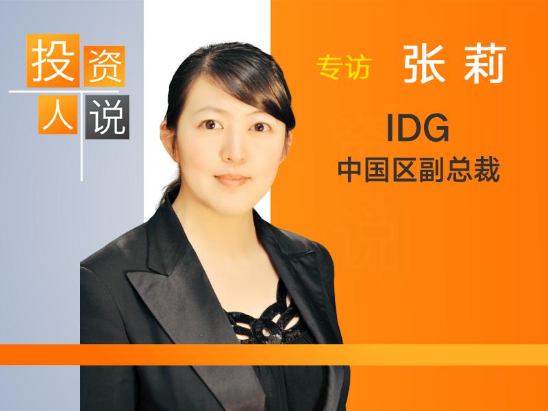 投资人说丨提前布局2022 IDG告诉你投资机会在哪?