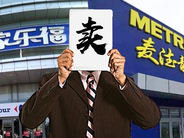 家乐福、麦德龙接连出售中国业务,外资超市怎么了?