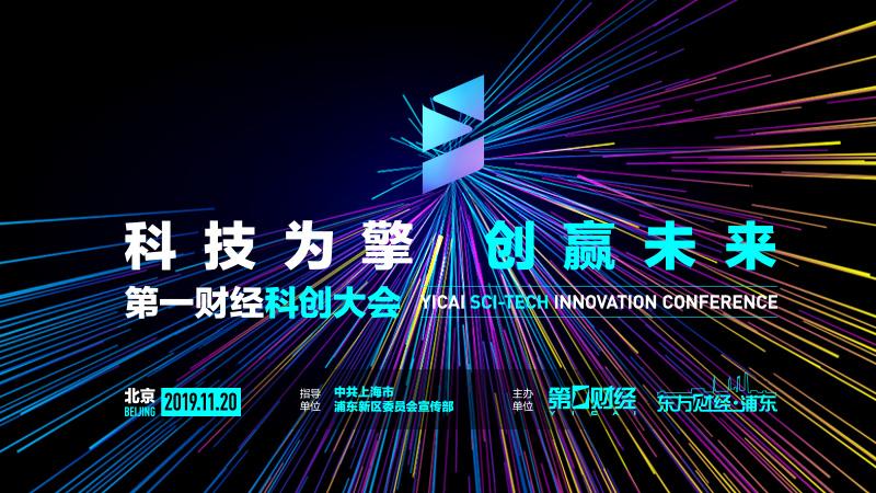 科技為擎 創贏未來丨2019第一財經科創大會