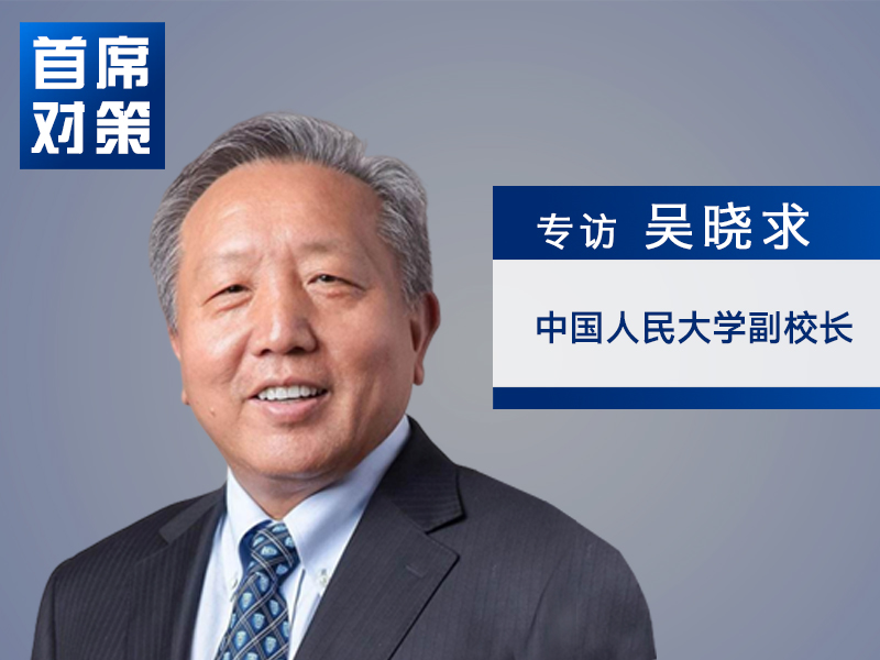 吴晓求:外资进入中国市场最受追捧的还是国债