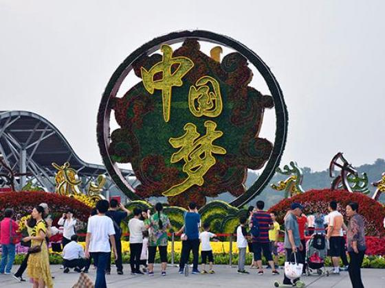 向着伟大梦想阔步前行——写在中国梦提出七周年之际