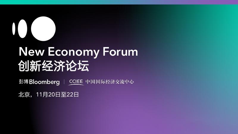 聚焦2019年創新經濟論壇