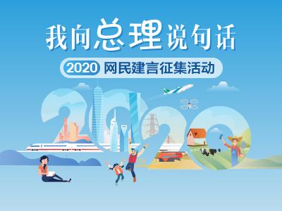 """2020""""我向总理说句话""""网民建言征集活动"""