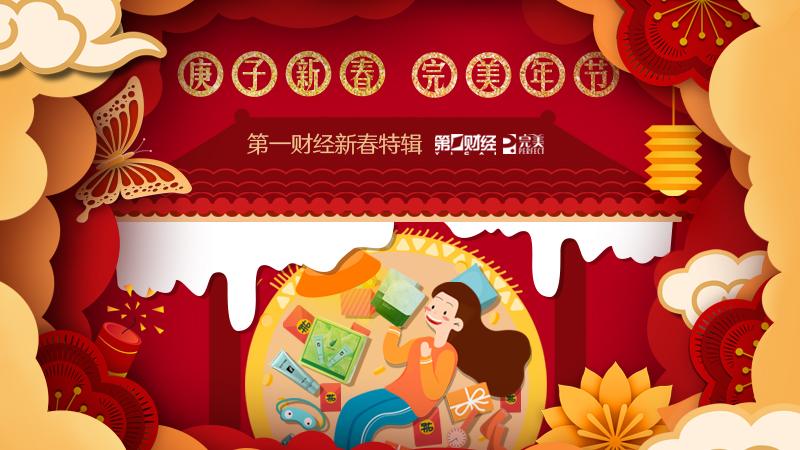 第一財經新春特輯丨庚子新春,完美年節