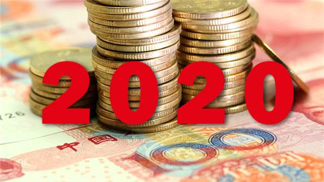 關于2020,第一財經預言了72個問題