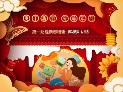 第一财经新春特辑丨庚子新春,完美年节