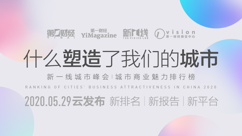 什么塑造了大家的城市——2020新一线城市峰会