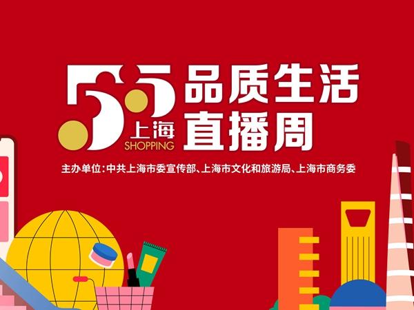 """以""""大文化""""助力品质消费,上海""""品质生活直播周""""来了!"""