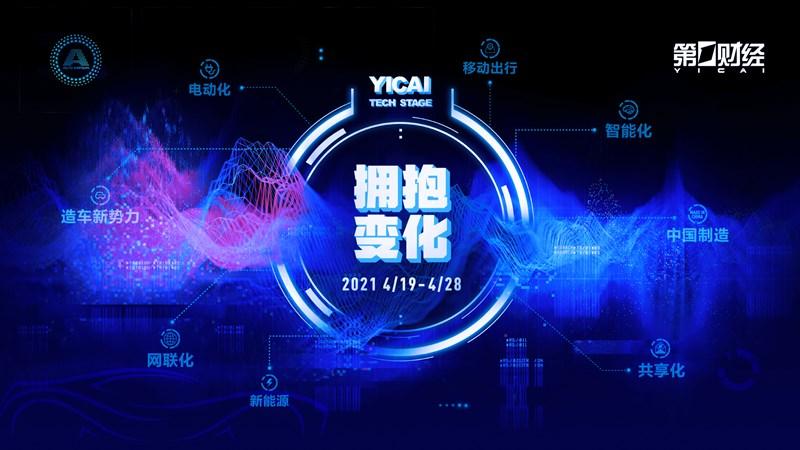 拥抱变化丨2021上海车展