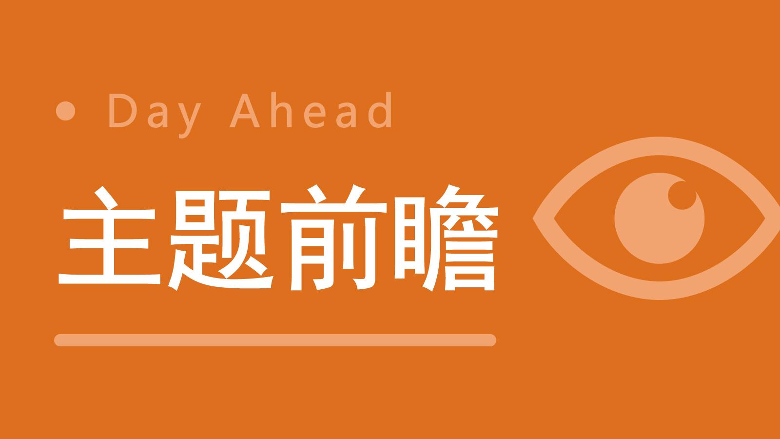 华为将发布首款Mini LED智慧屏,猪粮比价连续回升