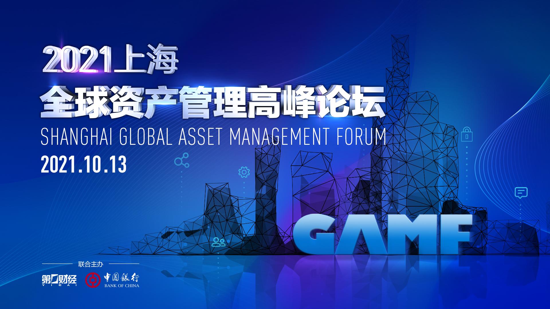 2021上海全球资产管理高峰论坛