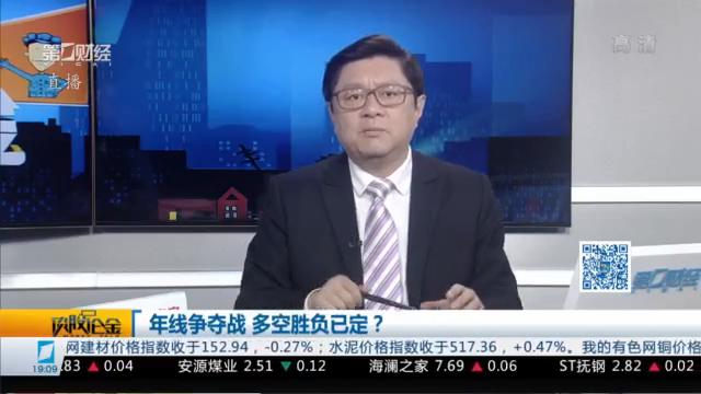 谈股论金1203丨年线争夺战 多空胜负已定?