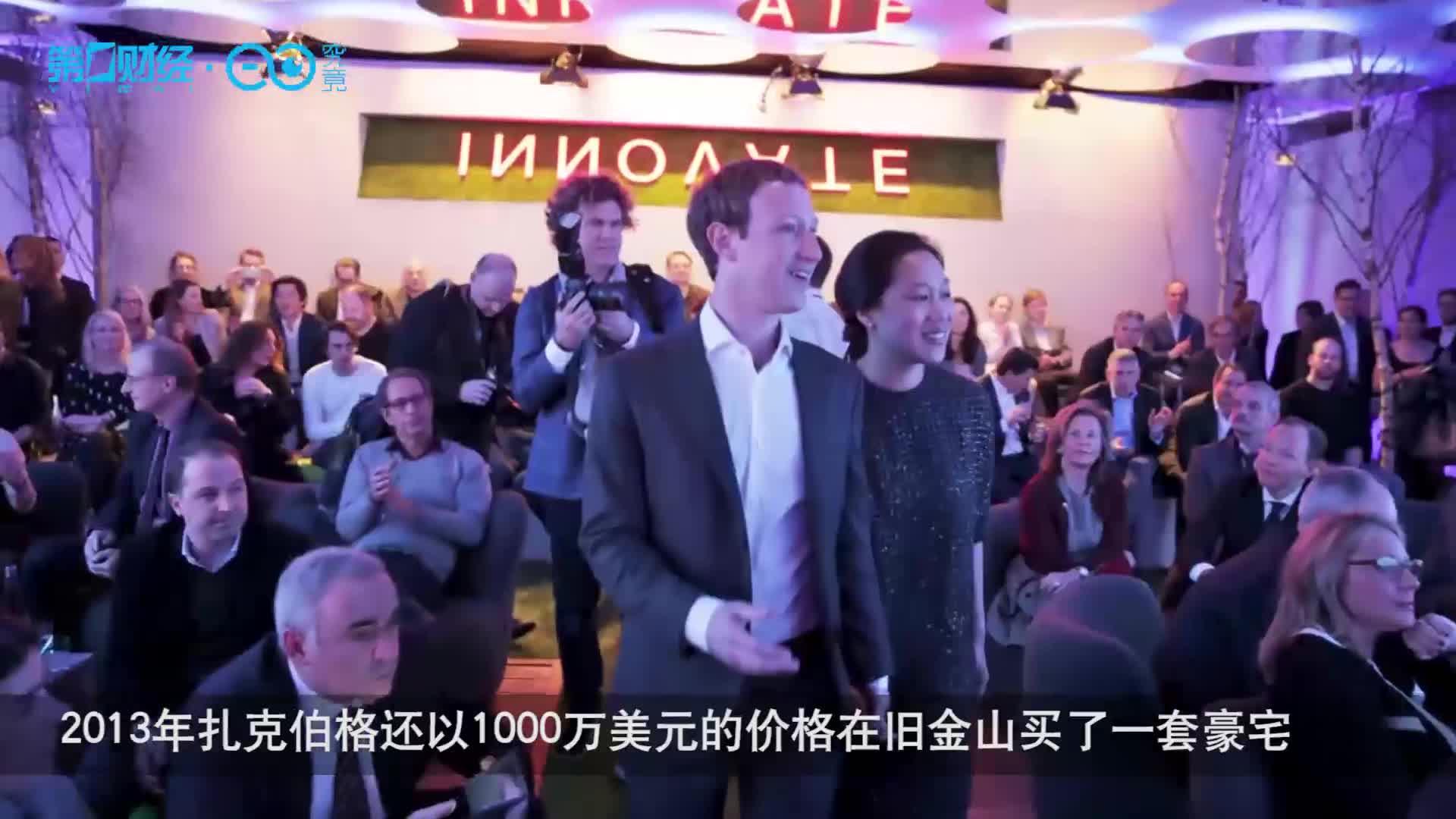 扎克伯格最贵资产揭秘!安保费用高达1000万美元丨视频书摘