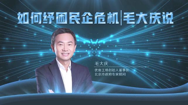 毛大庆:如何纾困民企危机