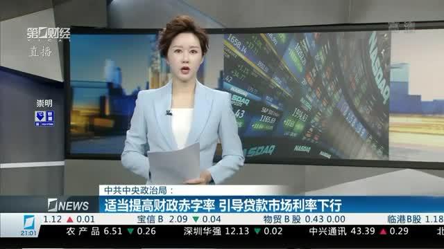 降準概(gai)率(lv)進一步(bu)增加(jia),政治局會議釋放這(zhe)些重要信號 火線解讀(du)